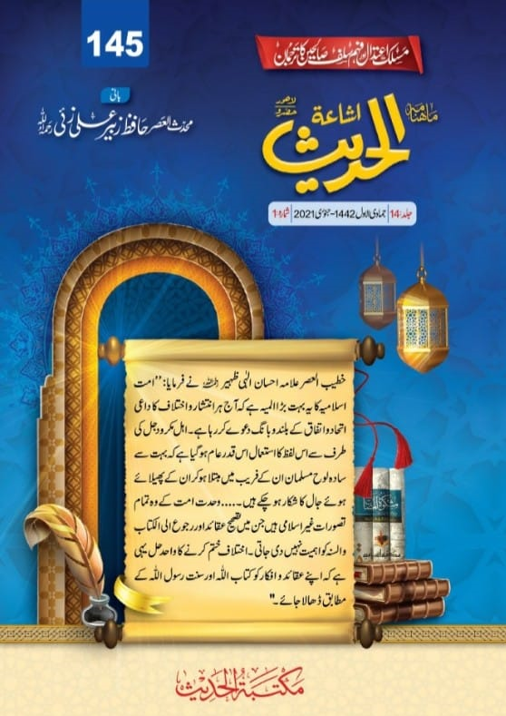 Monthly AlHadith Hazro Front Photo